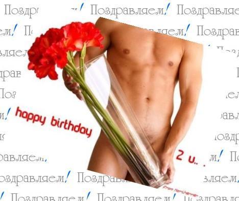 Прикольные матерные поздравления подруге с днем рождения