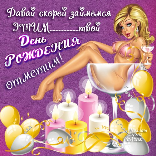 Поздравления с днем рождения с приколом подруге картинки