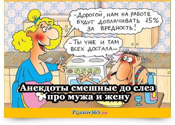 Смешные Анекдоты До Слез Про Жену