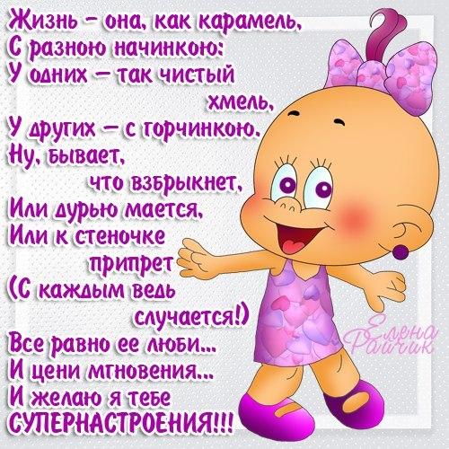 https://pozitiv365.ru/wp-content/uploads/2017/05/prik24.jpg