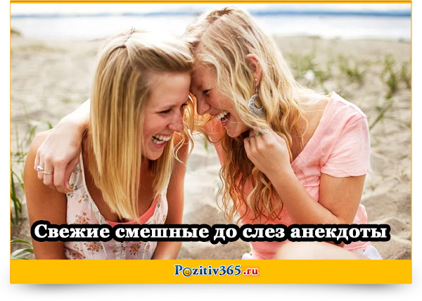 Свежие смешные до слез анекдоты