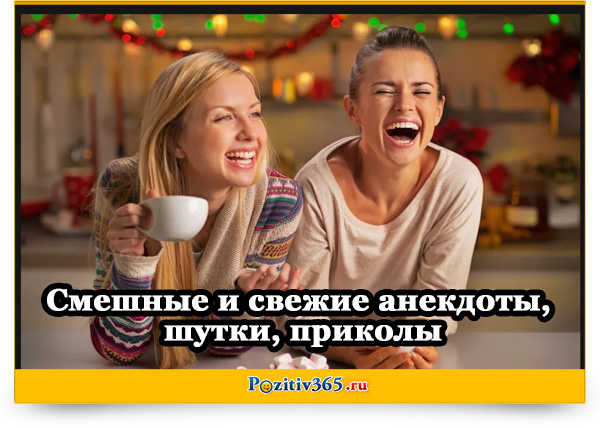 Смешные и cвежие анекдоты, шутки, приколы