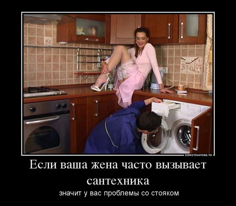 обладателям собственного приколы над женой картинки время