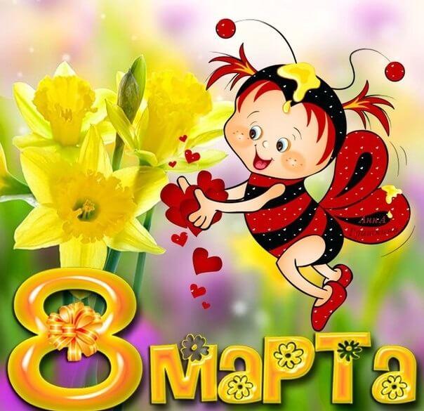 Открытку, открытка анна с 8 марта