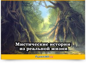 Мистические истории из реальной жизни