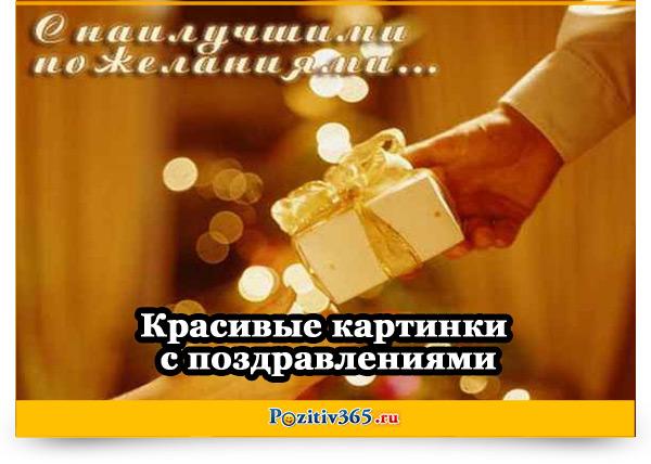 Красивые картинки с поздравлениями