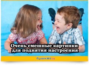 Очень смешные картинки для поднятия настроения