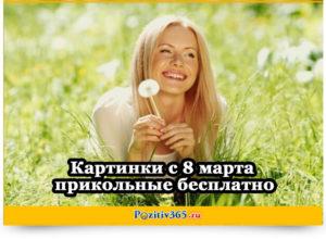 Картинки с 8 марта прикольные бесплатно