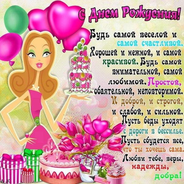 Поздравления с днем рождения женщине красивые в стихах картинки прикольные