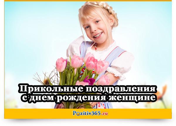 Поздравления с днем рождения с картинками и стихами красивые