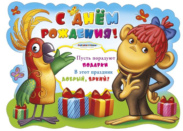 Енотов прикольные, открытки с днем рождения 2 года девочке маргарите
