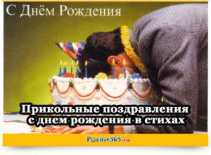 Прикольные поздравления с днем рождения в стихах