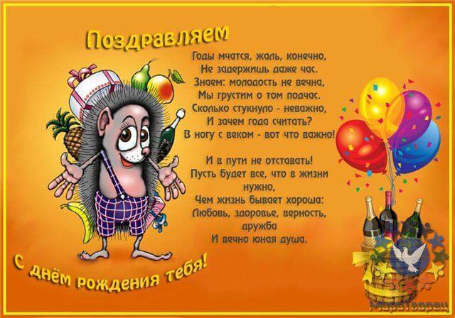 Смешные стихи поздравления с днем рождения женщине