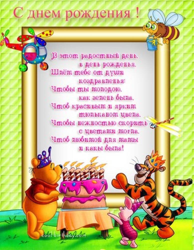 Поздравление с днем рождения в стихах ребенку 9 лет