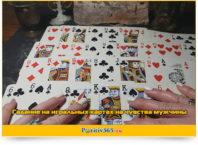 Гадание на игральных картах на чувства мужчины