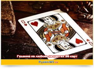 Гадание на любовь на картах 36 карт