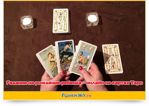 Виртуальное гадание на картах таро дети сочетание карт таро уэйта
