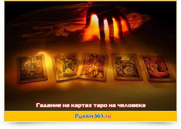Виртуальное гадание на картах таро королев таро верховная жрица гадание