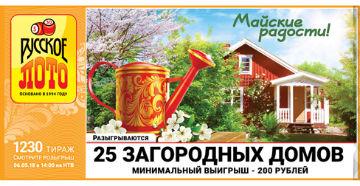 Русское лото 1230 тираж - Проверить билет
