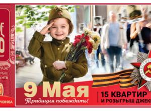 Русское лото 1231 тираж