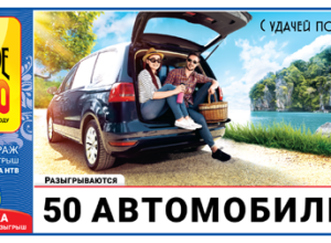 Русское лото 1231 тираж - Проверить билет