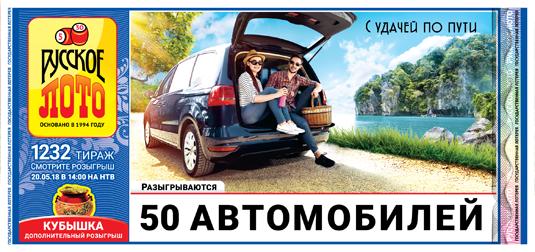 Русское лото 1232 тираж Проверить билет