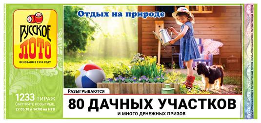 Русское лото 1233 тираж - Проверить билет