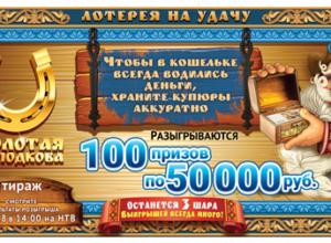 """Тираж 142 """"Золотая подкова"""""""