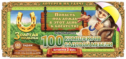 Золотая подкова 143 тираж - Проверить билет