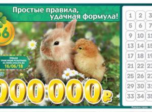 """""""6 из 36"""" 146 тираж Проверить билет"""