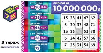 Сегодня 10.06.2018 года и вы на третьем тираже лотереи Бинго-75. Мы улучшили розыгрыш и теперь вы можете помимо стандартных денежных призов и джек-пота, получить специальный промокод которых 5 и каждый на 4000 рублей. Все остальное осталось неизменным и каждый билет имет три шанса на выигрыш. Игра постепенно становится все более популярной и мы будем ее улучшать.