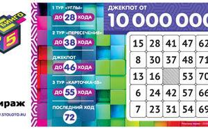 """""""Бинго-75"""" тираж 3 Проверить билет"""