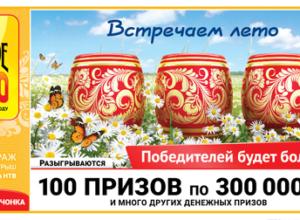 """""""Русское лото"""" тираж 1234"""