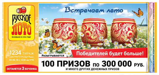 Русское лото 1234 тираж Проверить билет