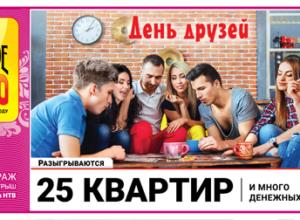 Русское лото 1235 тираж - Проверить билет