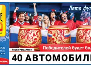 Русское лото 1236 тираж Проверить билет