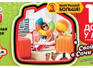 жилищная лотерея 289 тираж - Проверить билет