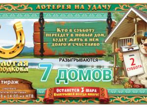 Золотая подкова 144 тираж - Проверить билет