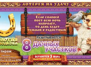 """""""Золотая подкова"""" 145 тираж Проверить билет"""