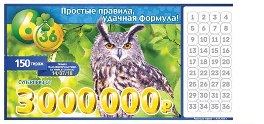 «6 из 36» 150 тираж - Проверить билет