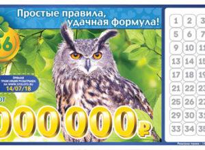 «Лотерея 6 из 36», 150 тираж - Проверить билет