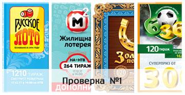 www.stoloto.ru Проверить билет