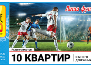 Русское лото 1239 тираж Проверить билет