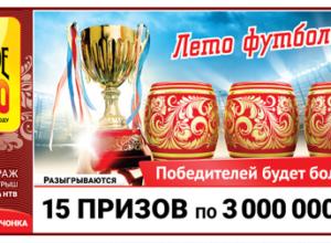 Русское лото 1240 тираж Проверить билет