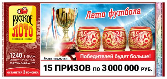 Русское лото 1240 тираж - Проверить билет