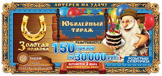 Золотая подкова 150 тираж Проверить билет