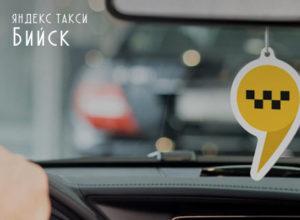 Яндекс такси в Бийске - Номер телефона, официальный сайт, заказать онлайн
