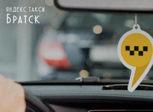 Яндекс такси в Братске - номер телефона, официальный сайт, заказать онлайн