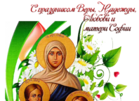 Открытки и иконы на православный праздник День Веры, Надежды и Любви