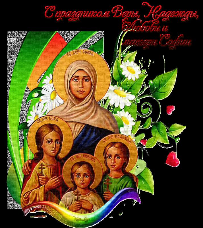 Поздравительные открытки веры надежды любви, поздравление новым годом
